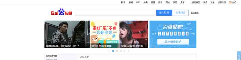 baidu tieba social cinese